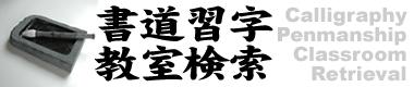 書道習字教室検索/ロゴ